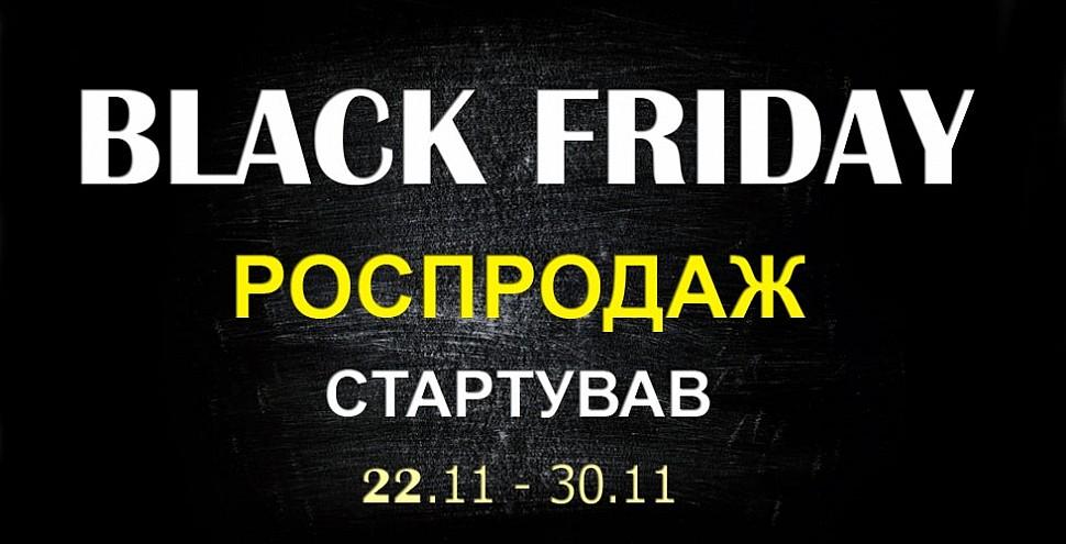 BLACK FRIDAY (22 – 30 листопада)