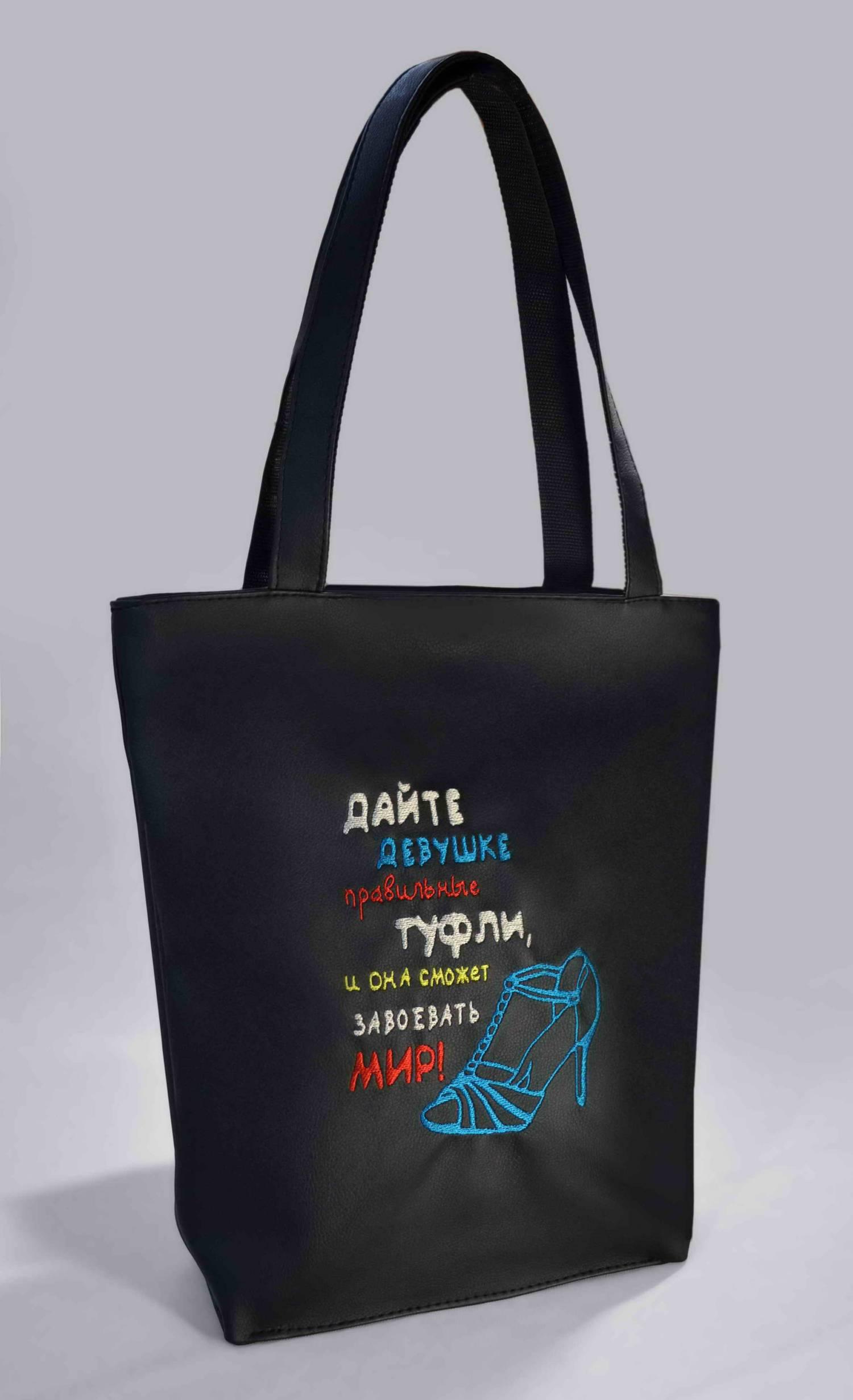 dae1b96fe8a1 Сумка Shopper Bag №311, Завоевать МИР! - черная - 392 грн. - купить ...
