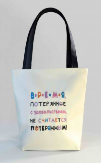 Сумка Shopper Bag №314, Час! - біла