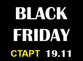 BLACK FRIDAY (19 – 26 ноября)